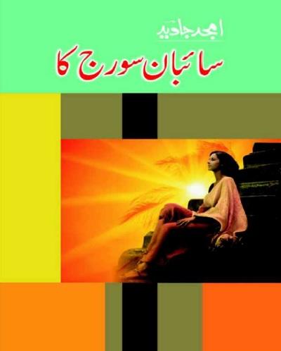 Saeban Suraj Ka By Amjad Javed Pdf Download