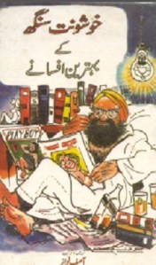 Khushwant Singh Ke Behtreen Afsanay Pdf Download