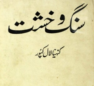 Sang O Khisht By Kanhaiya Lal Kapoor Pdf Download