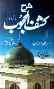 Kashaf Ul Mahjub Syed Ali Bin Usman Hajveri Pdf