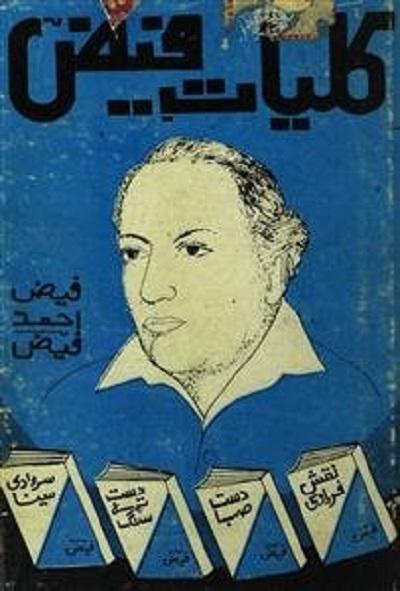 Kuliyaat e Faiz Ahmed Faiz Free Pdf Download