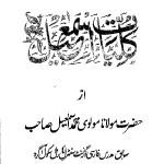 Kuliyaat e Ismail Meeruthi By Mir Ismail Meeruthi Pdf