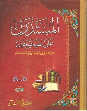 Al Mustadrak Urdu By Imam Hakim Pdf Download