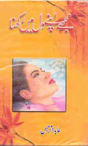 Mujhe Apne Dil Mein Rakhna By Abida Narjis Pdf