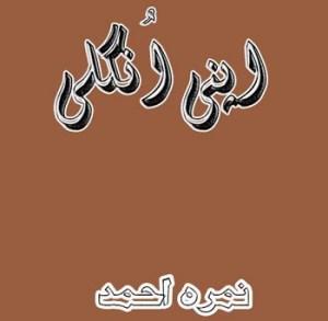 Apni Ungli By Nimra Ahmed Pdf Download