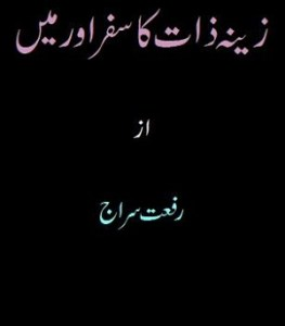 Zeena e Zaat Ka Safar Aur Main By Riffat Siraj Pdf Download