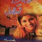 Gulabi Kaghaz Aur Zard Phool By Riffat Siraj Pdf Download