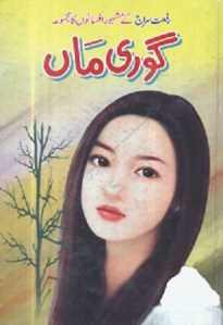 Gori Maan By Riffat Siraj Free Download Pdf