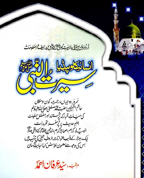 Encyclopedia Seerat Un Nabi Urdu Pdf Free Download