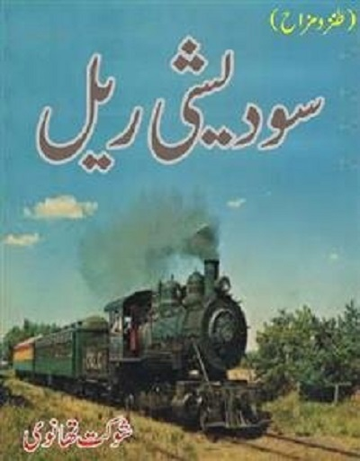 Sodaishi Rail Funny Novel By Shaukat Thanvi Pdf
