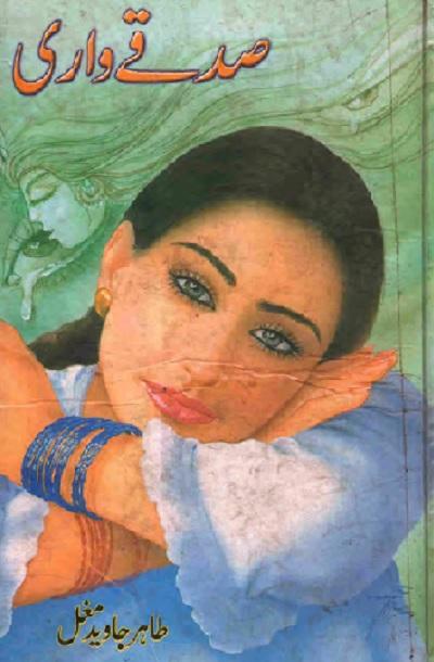 Sadqay Wari Novel By Tahir Javed Mughal Pdf