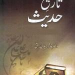 Tareekh e Hadees By Dr Ghulam Jeelani Barq Pdf