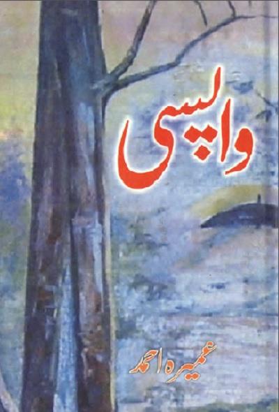 Wapsi Novel By Umera Ahmad Complete Pdf