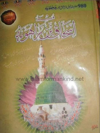 Musnad Ishaq Bin Rahwaih Urdu By Imam Ishaq Pdf