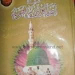 Musnad Ishaq Bin Rahwaih Pdf Download