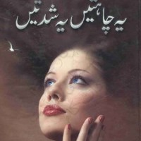 Ye Chahatain Ye Shiddatain By Sumaira Sharif Toor Pdf