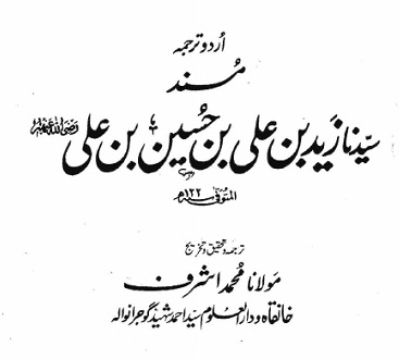 Musnad Imam Zayd Ibn e Ali Pdf Download