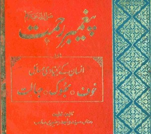 Paighambar e Rehmat By Syed Wajid Rizvi Pdf Download