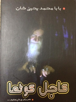 Kajal Kotha Complete By Baba Muhammad Yahya Khan Download