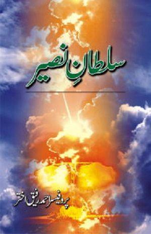 Sultan e Naseer By Prof Ahmad Rafique Akhtar Pdf Download