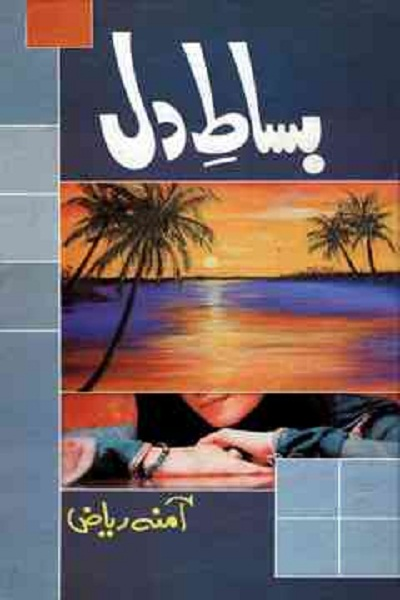 Bisat e Dil Novel Urdu By Amna Riaz Pdf Download