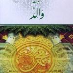 Nabi e Kareem Bahasiat e Walid Pdf Download Free
