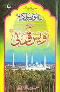 Hazrat Awais Qarni By Syed Irtaza Ali Kirmani Pdf Free