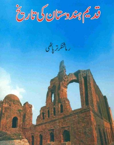 Qadeem Hindustan Ki Tareekh Pdf Download Free