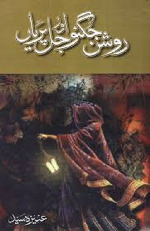 Roshan Jugnoo Aur Jal Pariyan By Aneeza Syed Pdf Free