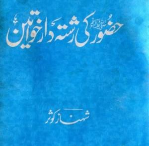Hazoor Ki Rishtadar Khawateen By Shehnaz Kausar Pdf