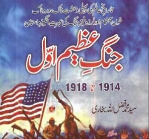 Jang e Azeem Awwal By Fazal Ullah Bukhari Pdf