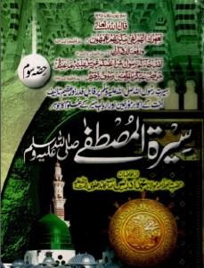 Seerat Ul Mustafa Complete By Maulana Idrees Kandhelvi Pdf