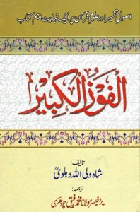 Al Fauzul Kabeer Urdu By Shah Waliullah Pdf Download Free