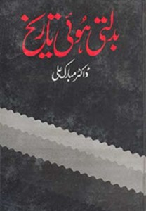 Badalti Hui Tareekh By Dr Mubarak Ali Pdf Download