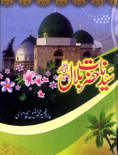 Syedna Bilal By Prof M. Tufail Pdf Download Free