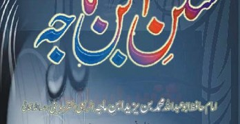 Sunan Ibn e Majah Urdu Complete Pdf Download Free