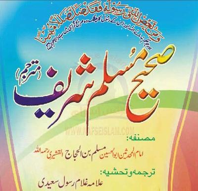 Sahih Muslim Urdu Complete Pdf Download Free
