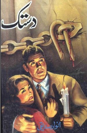Dastak Novel By Anwar Siddiqui Pdf Download Free