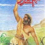 Jahanum Se Farar By Maqbool Jahangir Pdf Download