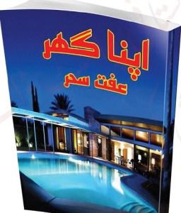 Apna Ghar Novel By Iffat Sehar Tahir Pdf Download Free