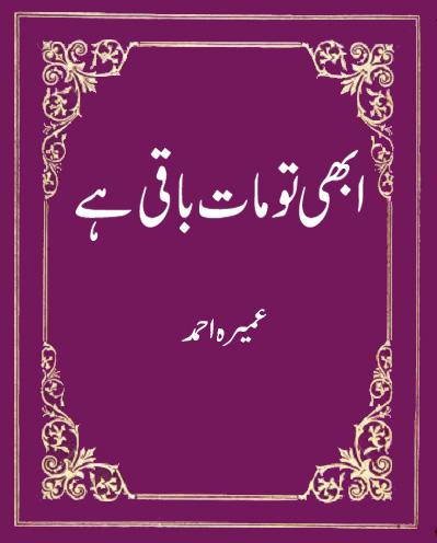 Abhi To Maat Baqi Hai Novel By Umera Ahmad Pdf