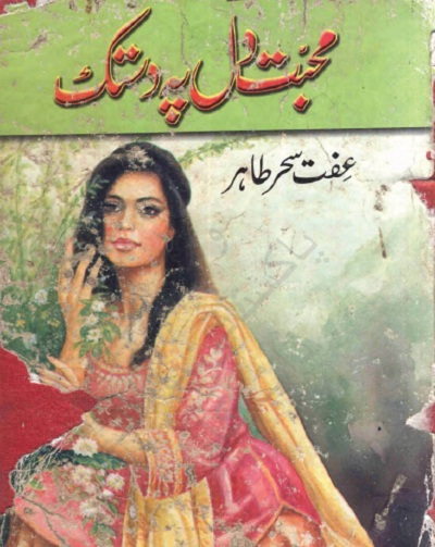 Mohabbat Dil Pe Dastak Complete Novel Pdf Download