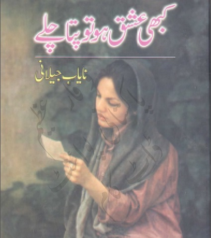 Kabhi Ishq Ho To Pata Chale Novel By Nayab Jilani Pdf