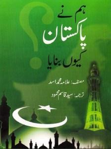 Why We Created Pakistan Urdu By Allama Muhammad Asad Pdf