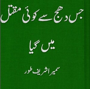 Jis Dhaj Se Koi Maqtal Mein Gaya Novel Pdf Download Free