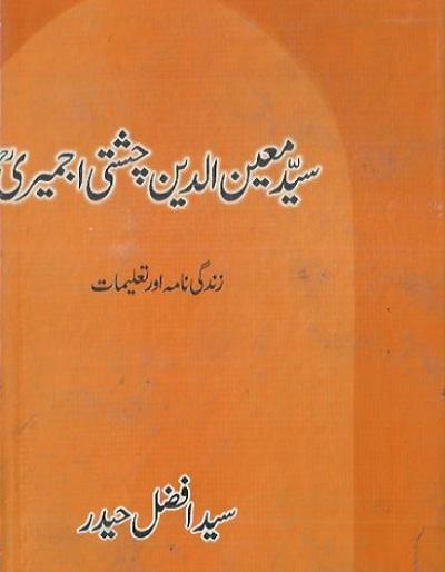 Syed Moinuddin Chishti Ajmeri Pdf Download Free