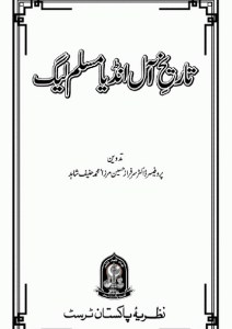 Tareekh All India Muslim League Urdu Pdf Download