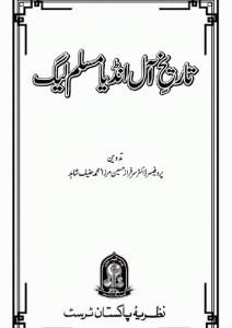 Tareekh All India Muslim League Urdu Pdf Download