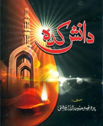 Danish Kadah By Prof Habibullah Chishti Pdf Free