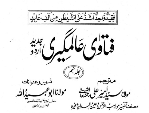urdu to arabic dictionary free download pdf